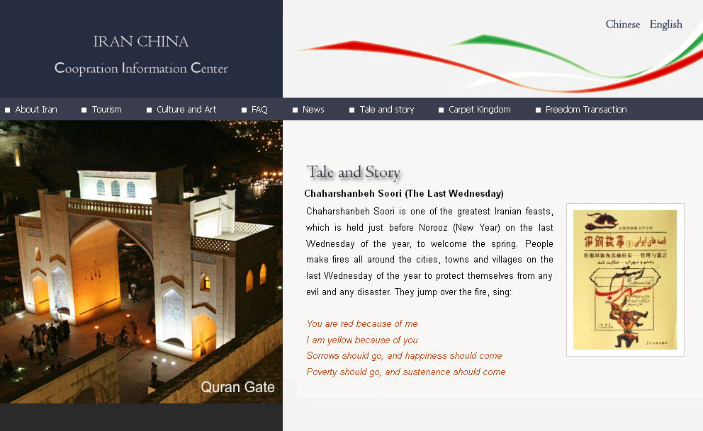 Iran China Coorporation Information Center